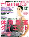 Hanako WEST 2006年 2月号 表紙