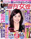 週刊女性 2006年 7/25号 表紙