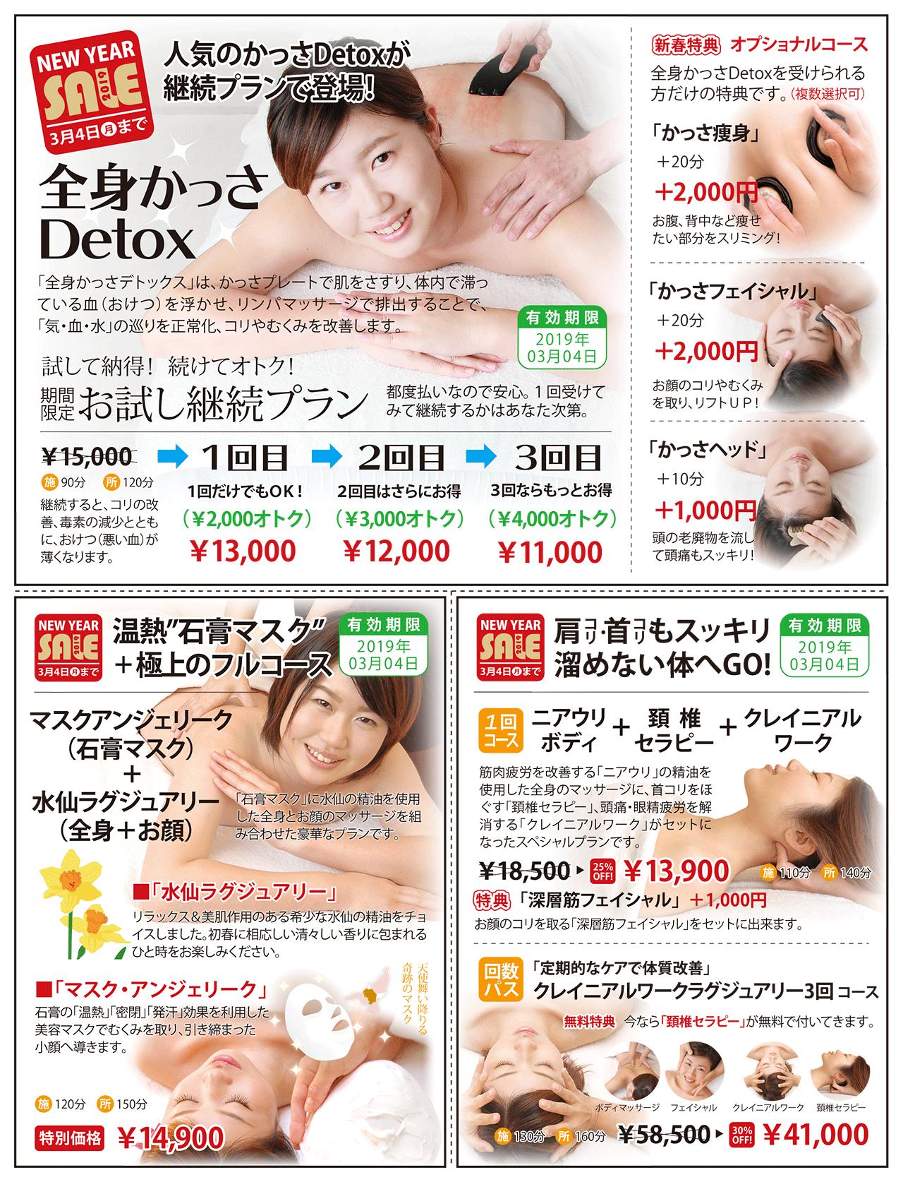 coupon-2019-01