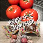 完熟トマトと台湾のお茶