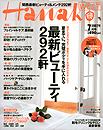 Hanako WEST 2007年 7月号 表紙