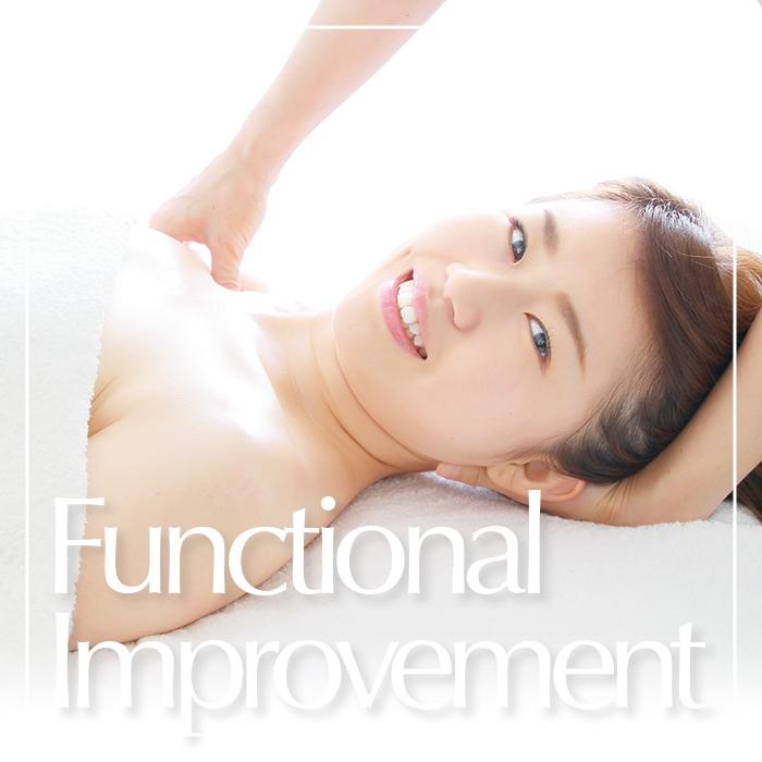 身体機能改善