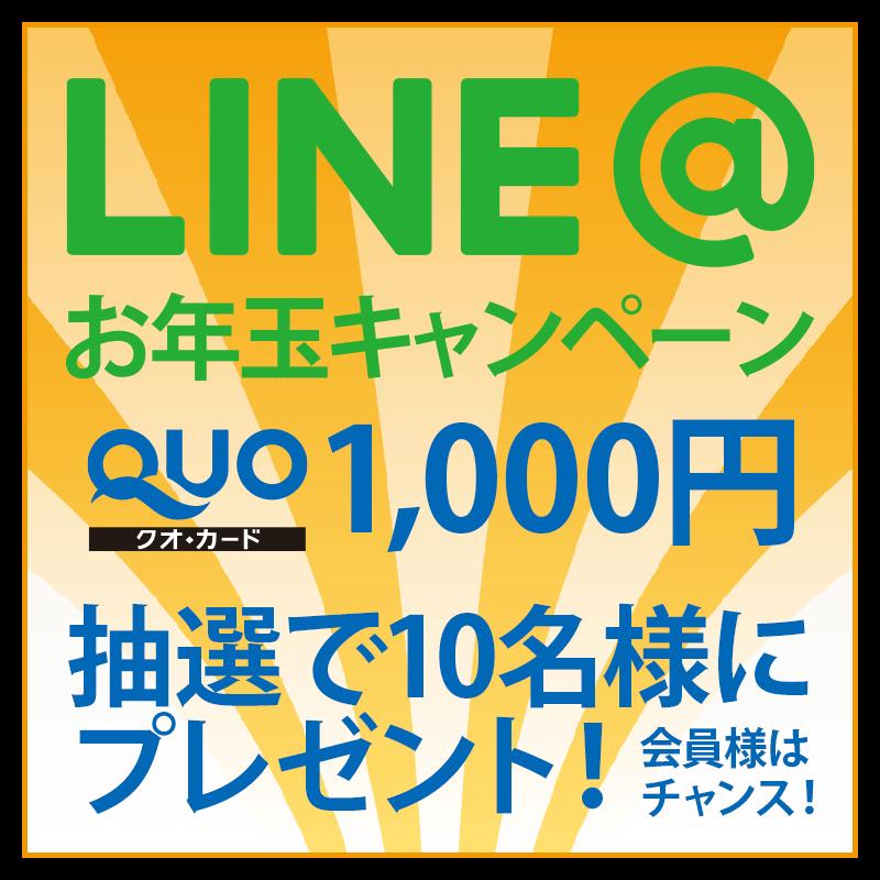LINE@お友達登録でお年玉