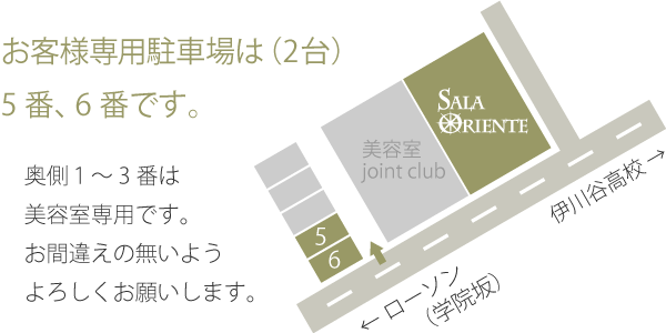 お客様専用駐車場のマップ