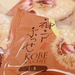神戸ブッセ