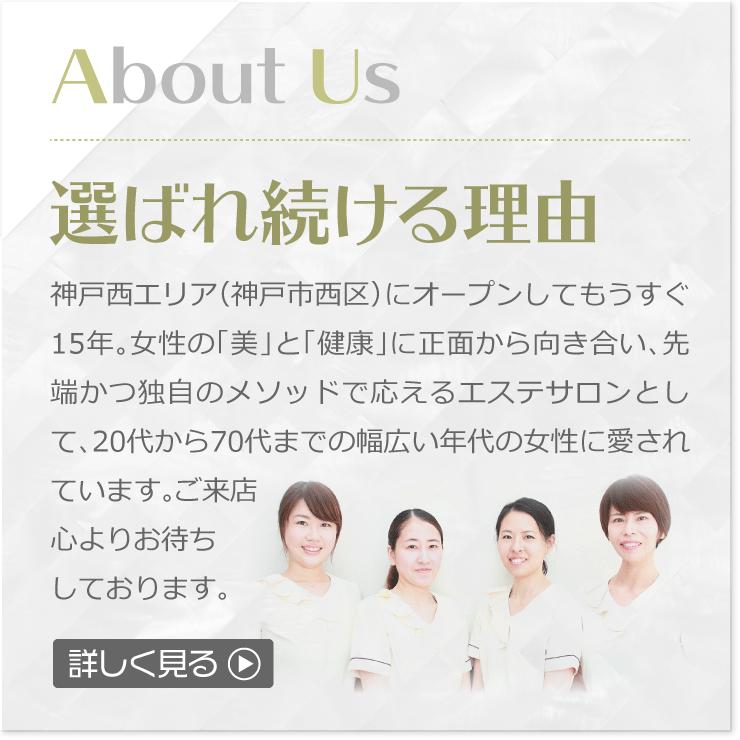 神戸西エリア(神戸市西区)にオープンしてもうすぐ15年。女性の「美」と「健康」に正面から向き合い、先端かつ独自のメソッドで応えるエステサロンとして、20代から70代までの幅広い年代の女性に愛されています。ご来店心よりお待ちしております。