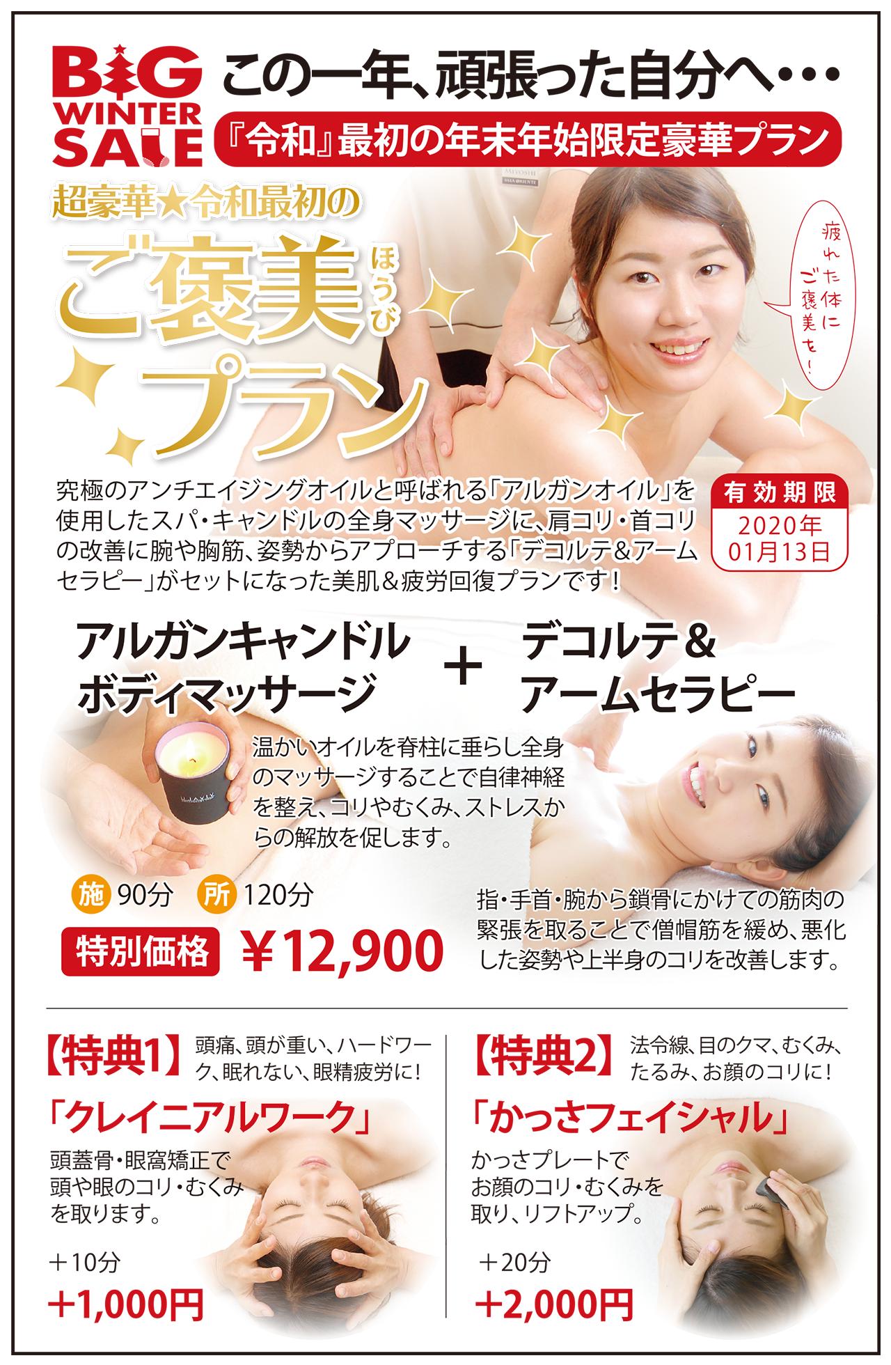 coupon-2019-11-01