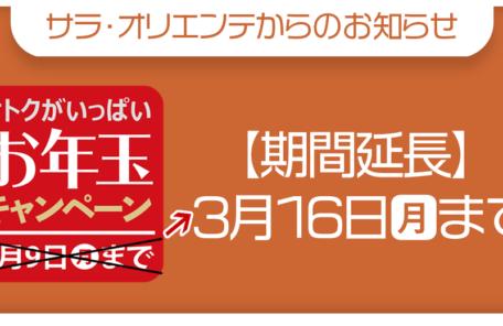 期間延長/お年玉キャンペーン