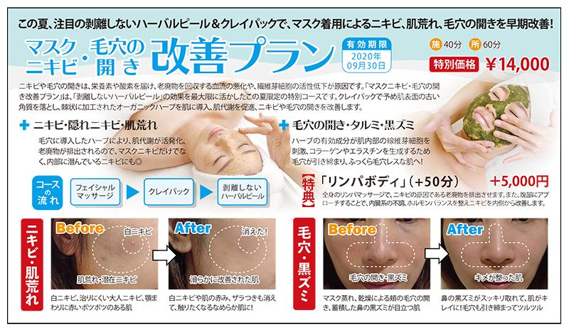 マスクニキビ・毛穴の開き改善プラン