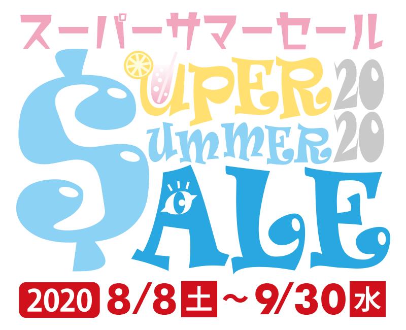 スーパーサマーセール2020
