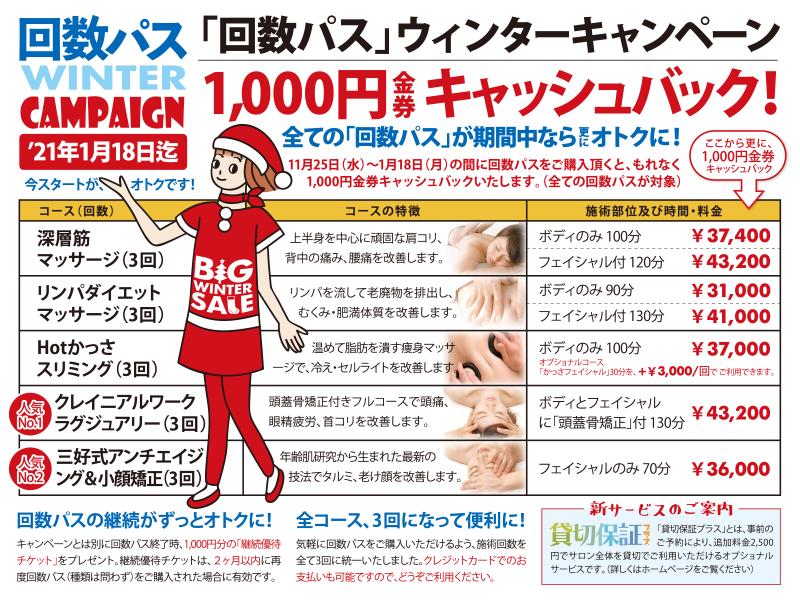「回数パス」ウィンターキャンペーンで1,000円金券キャッシュバック!