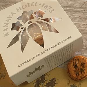 金谷ホテルのお煎餅/ありがとうございました!