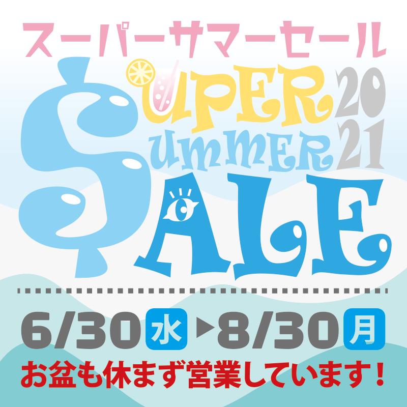スーパーサマーセール2021