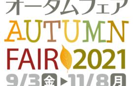 オータムフェア2021